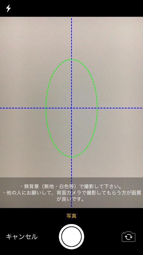 アプリ説明001