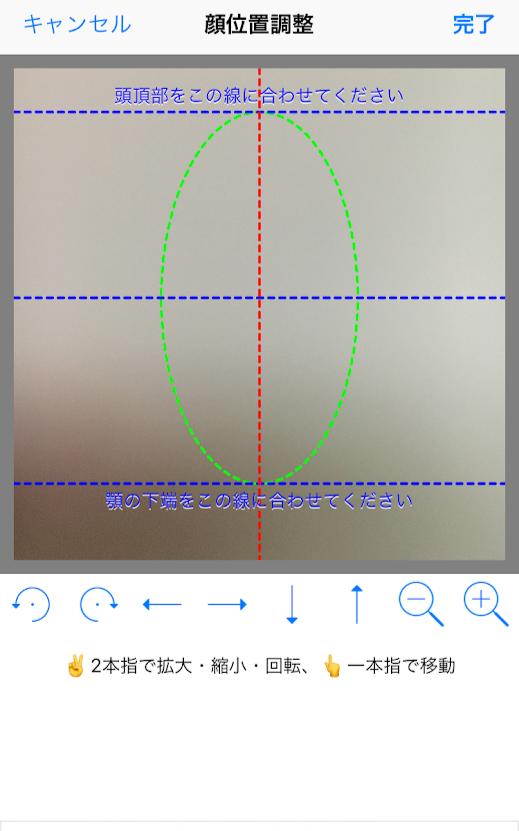 アプリ説明002