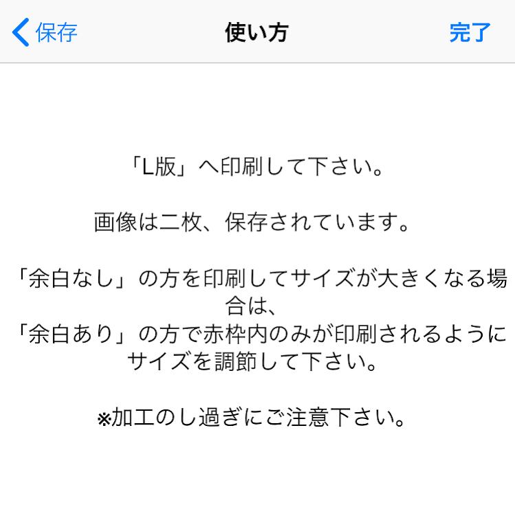 アプリ説明004
