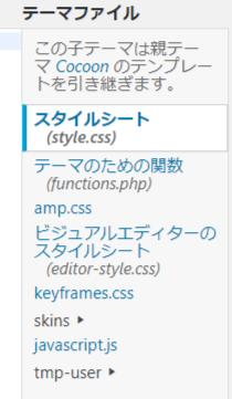 テーマの編集WordPress