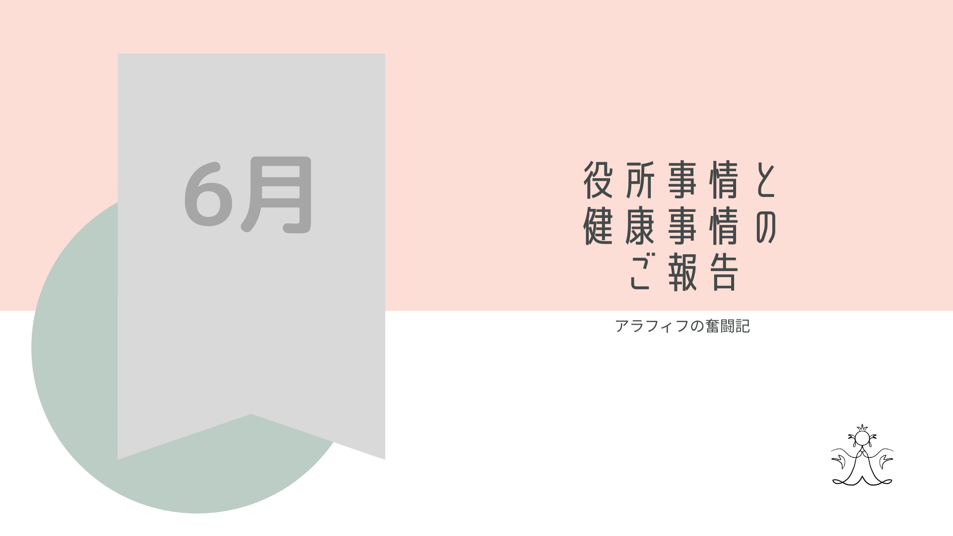 20200608-life表紙
