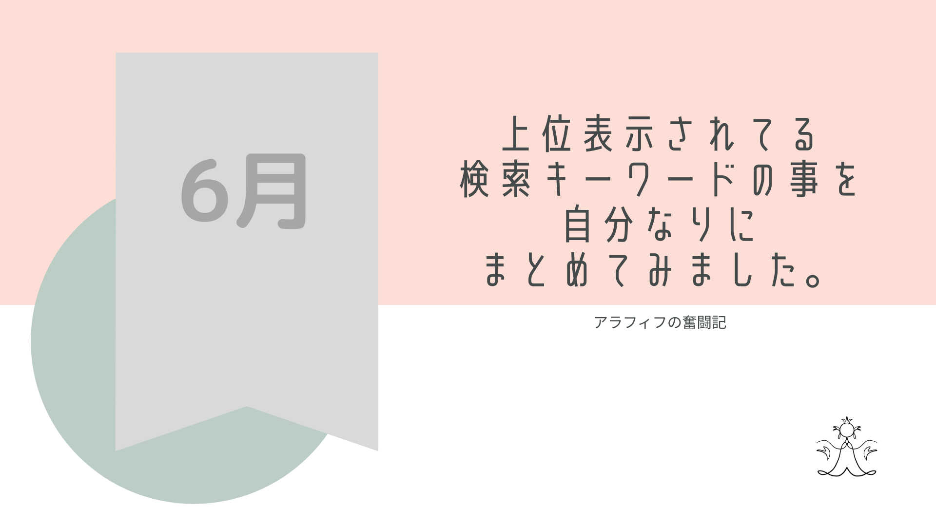 20200611-life表紙