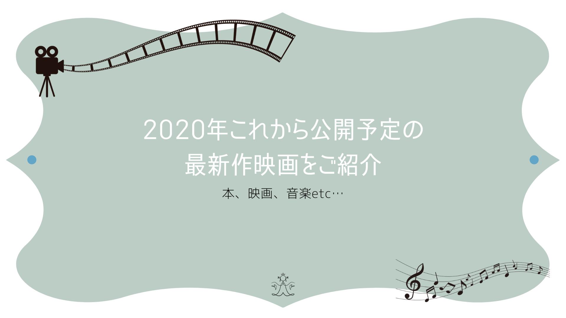20200628-movies表紙