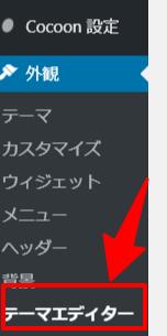 WordPressのテーマエディター