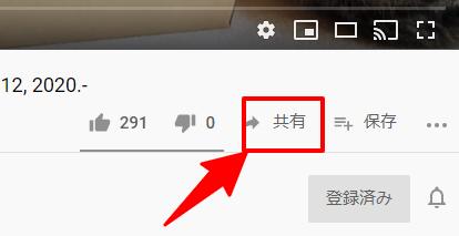 YouTube共有ボタン