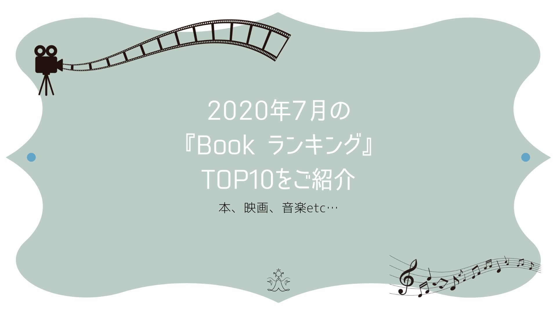 20200705-books表紙