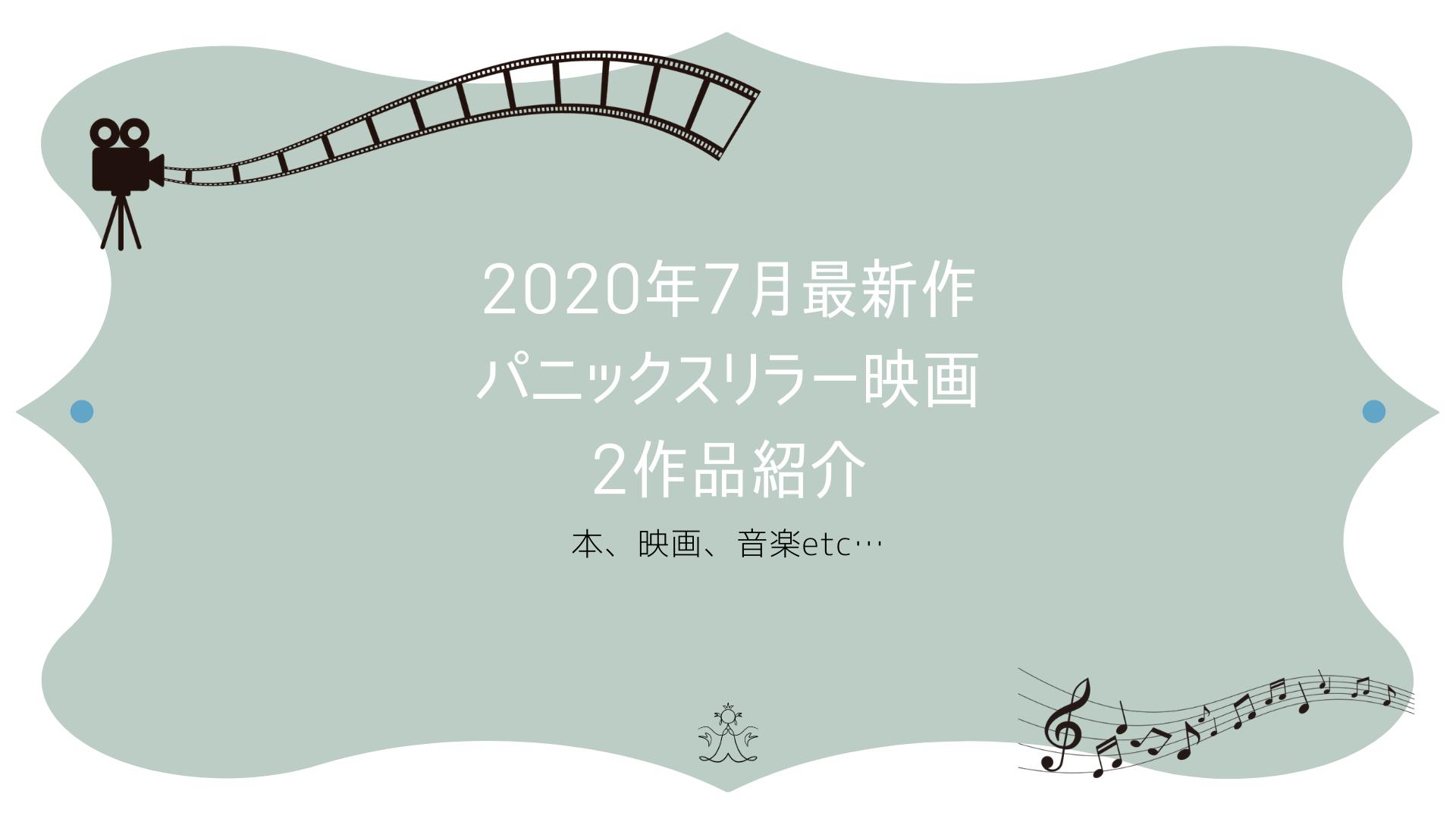 20200719-movies表紙