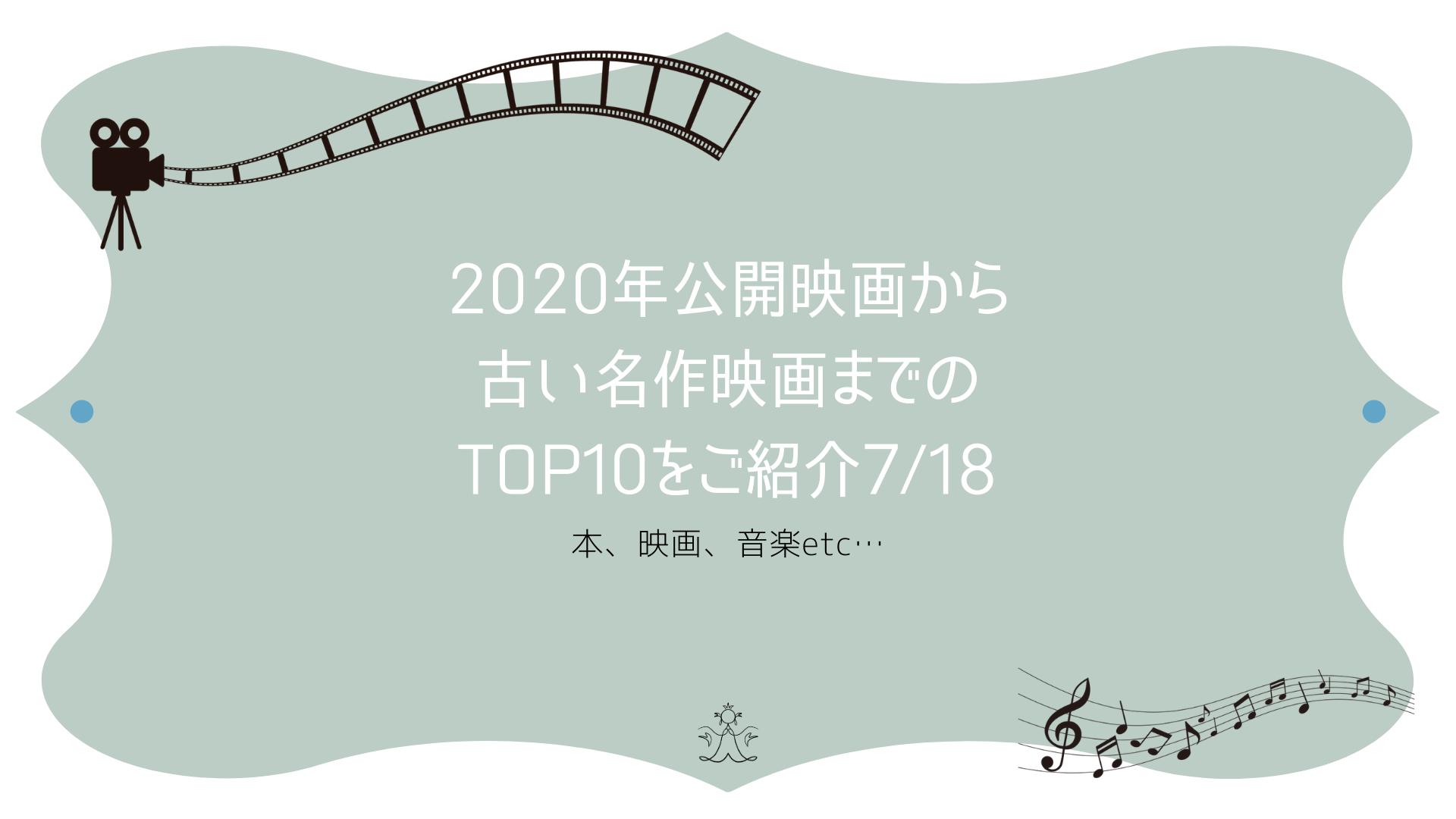 20200718-movies表紙