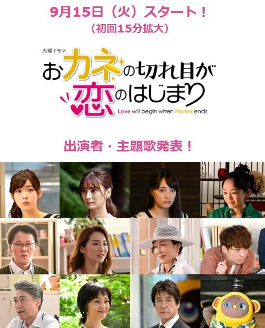 火曜ドラマ『おカネの切れ目が恋のはじまり』|TBS