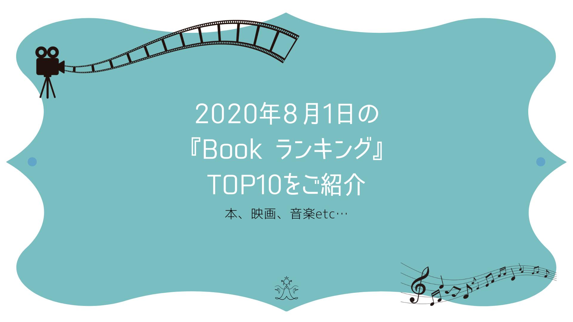 20200802-books表紙