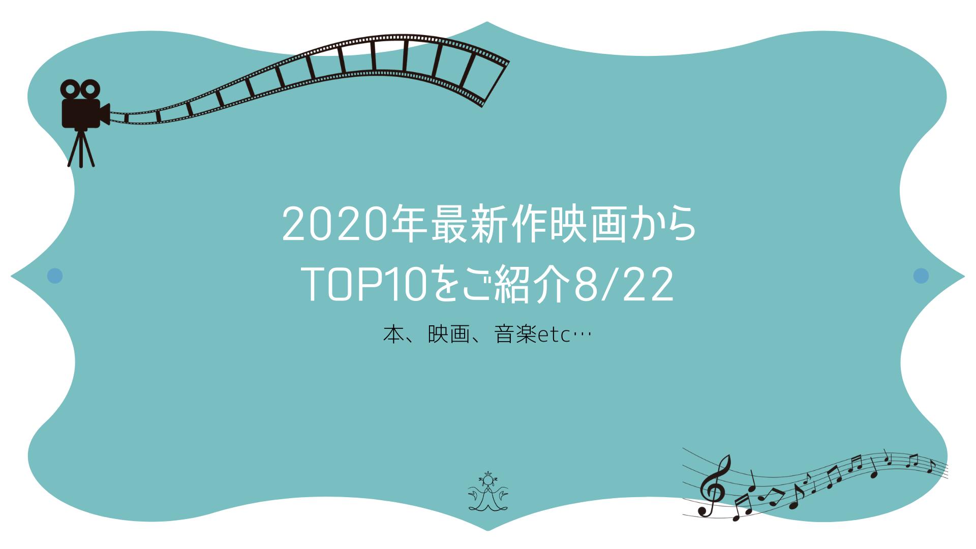 20200822-movies表紙