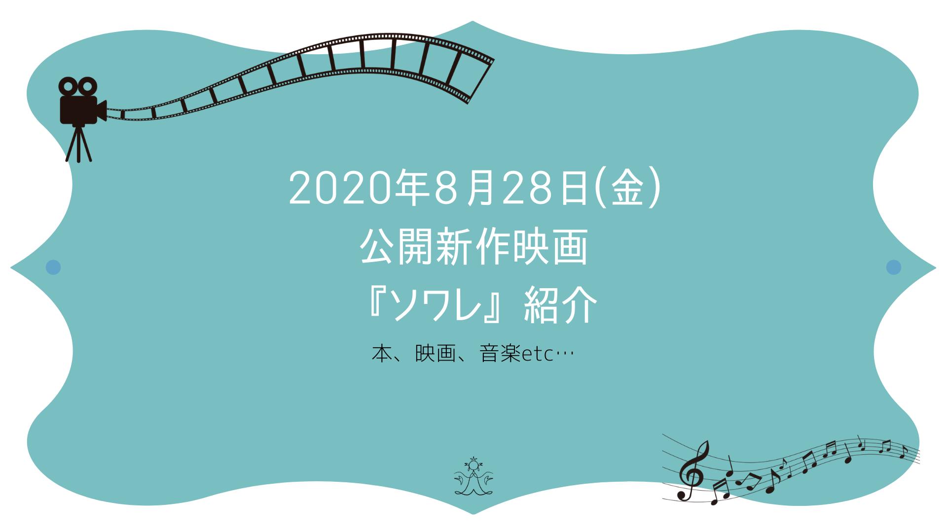 20200827-movies表紙