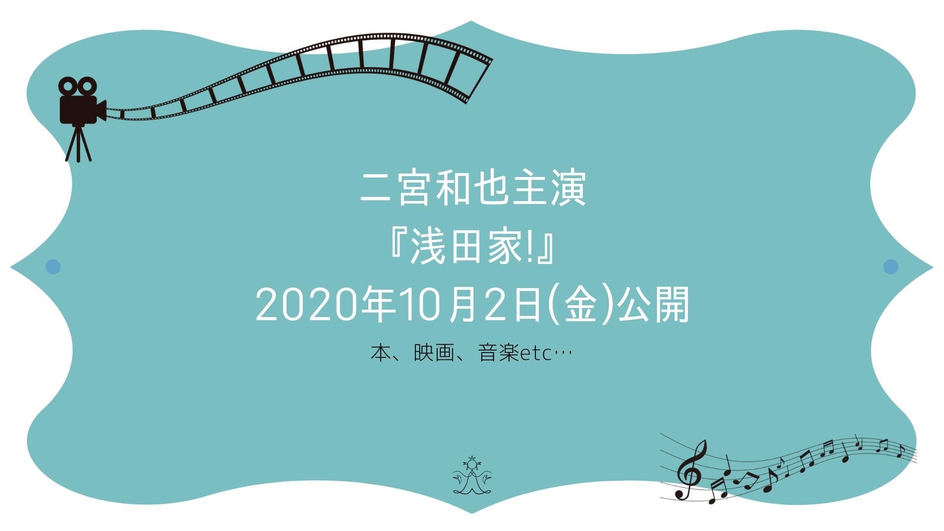 20200829-movies表紙