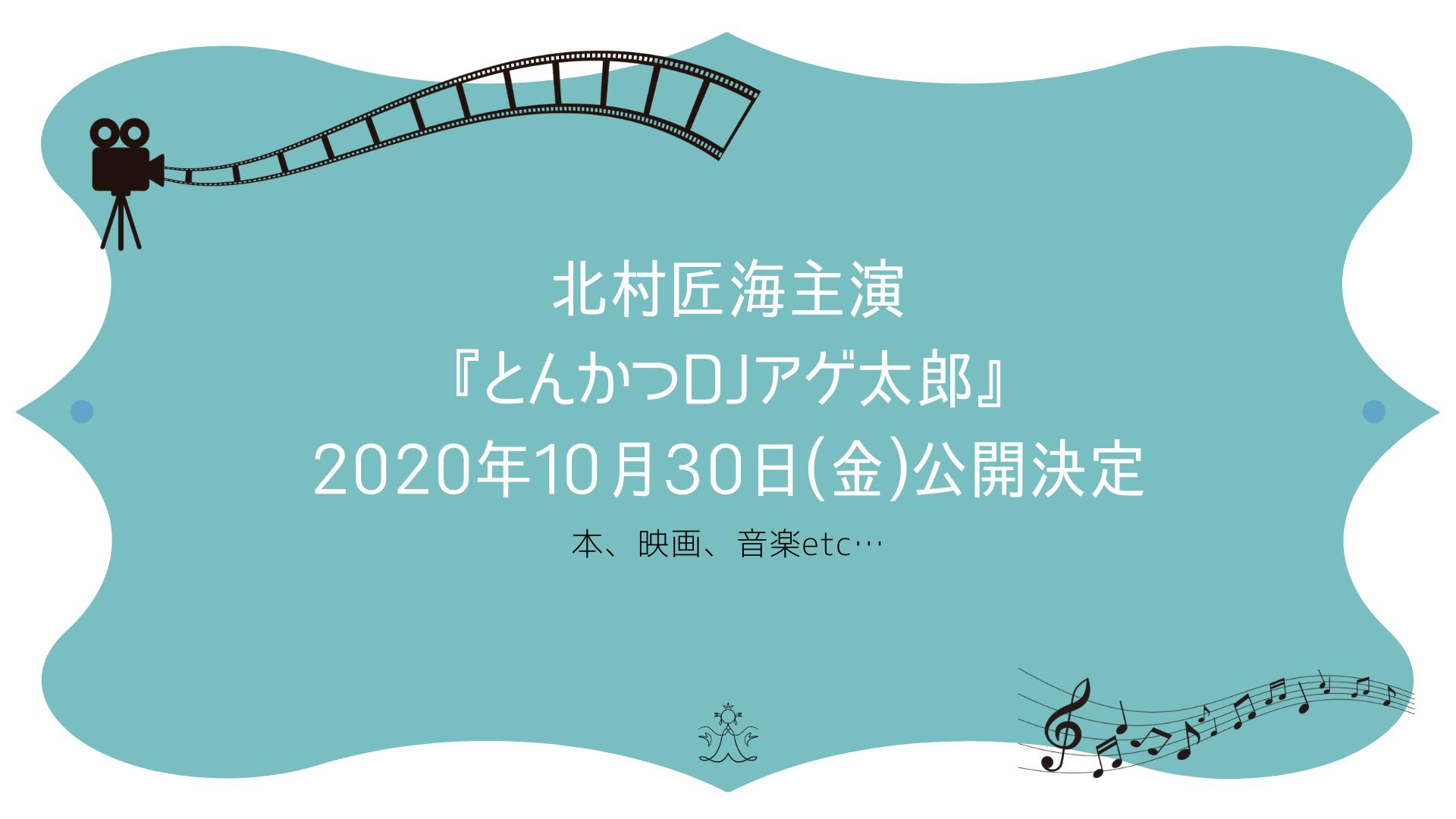 20200830-movies表紙
