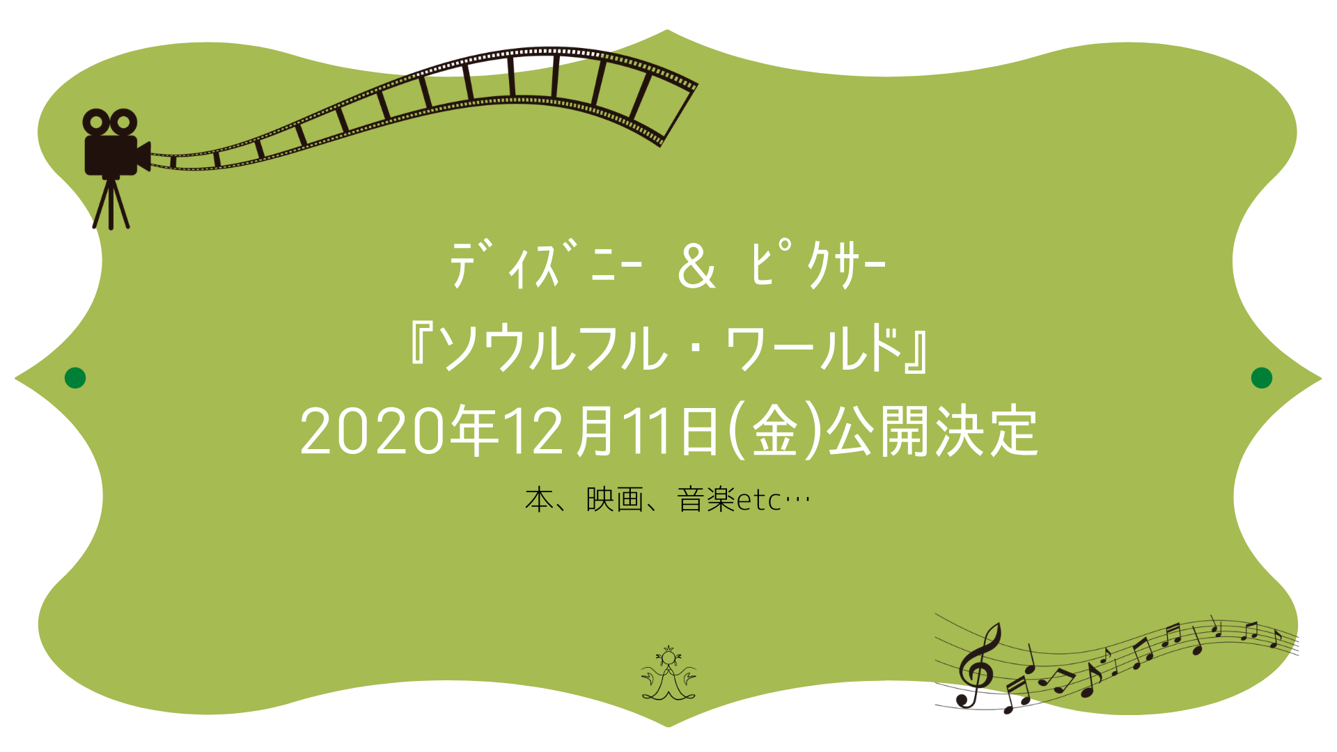 20200902-movies表紙