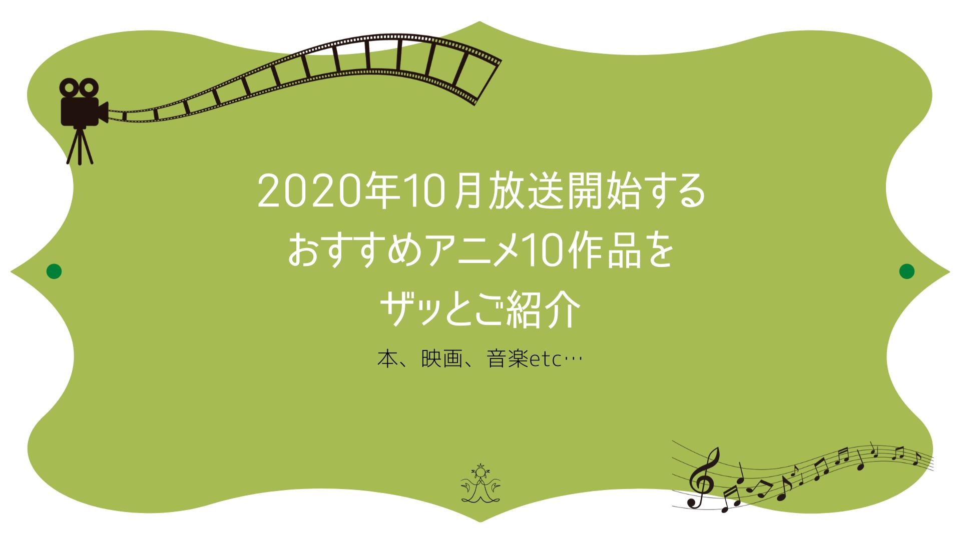 20200905-anime表紙