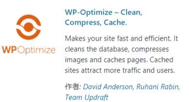 WP-Optimizeプラグイン