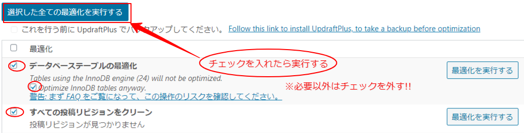 WP-Optimize設定方法②