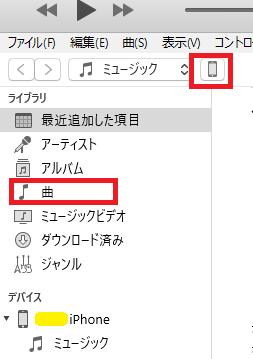 iTunes曲選択画像