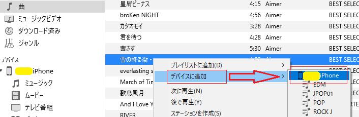 iTunes曲選択画像3