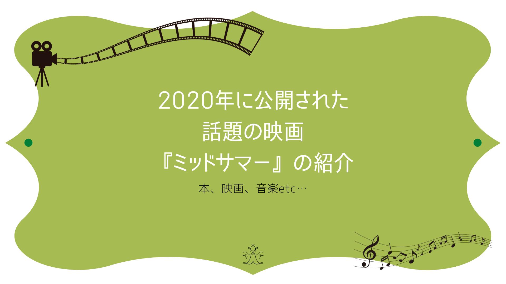 20200907-movies表紙