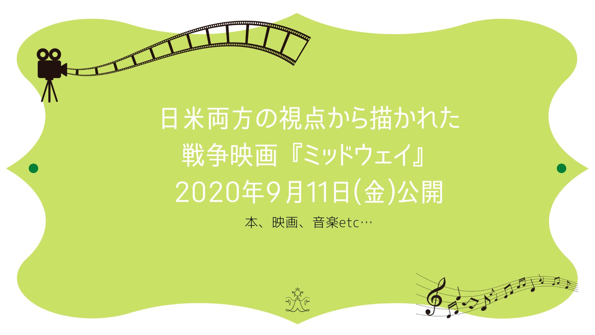 20200911-movies表紙