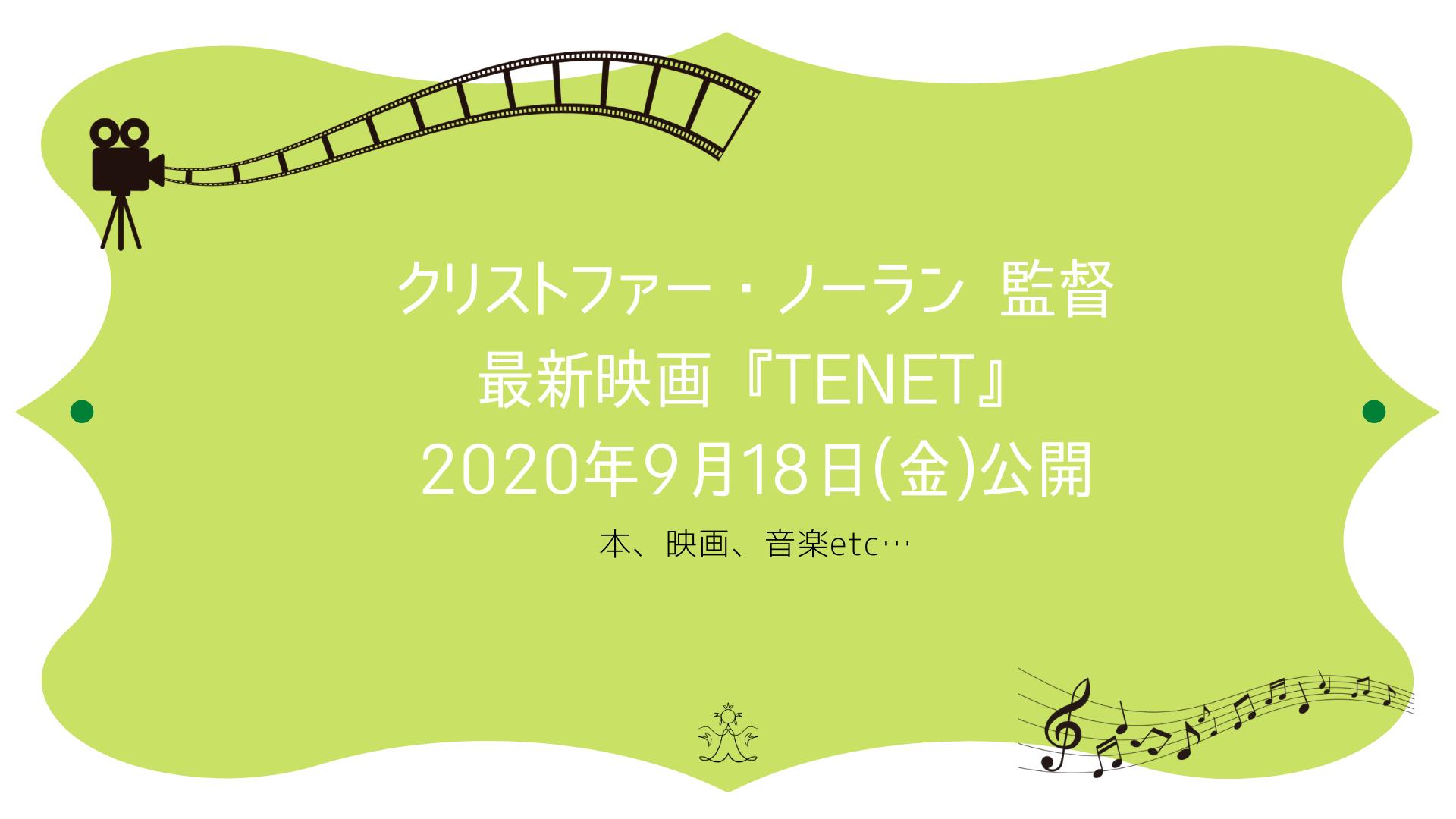 20200919-movies表紙