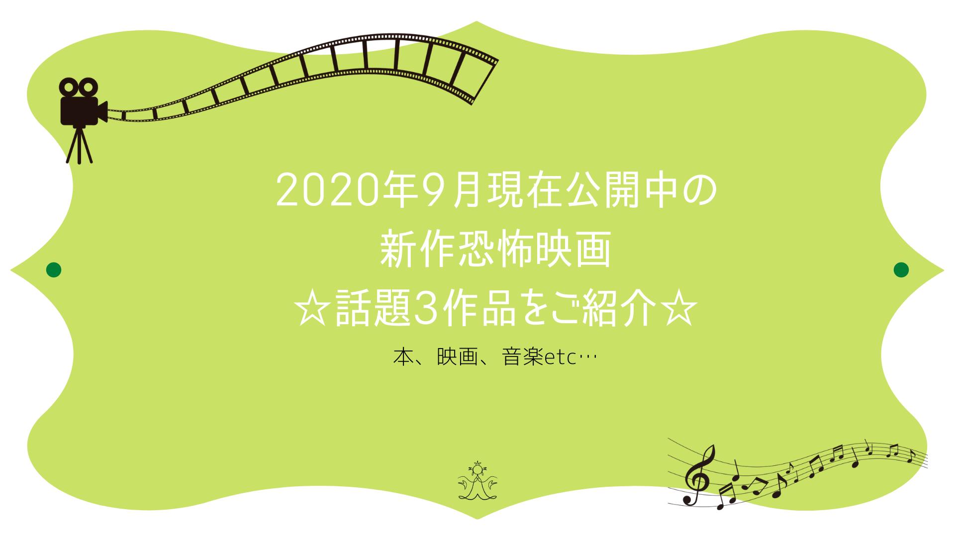 20200920-movies表紙