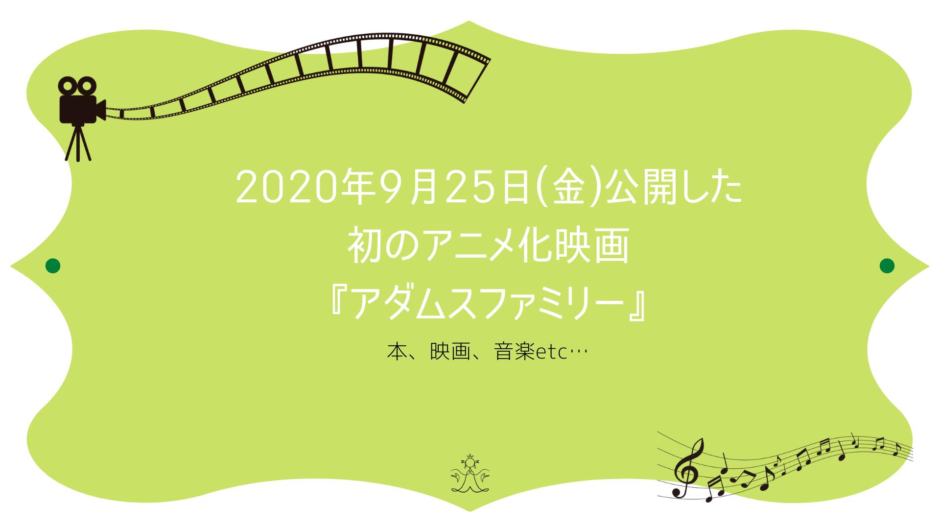 20200926-movies表紙