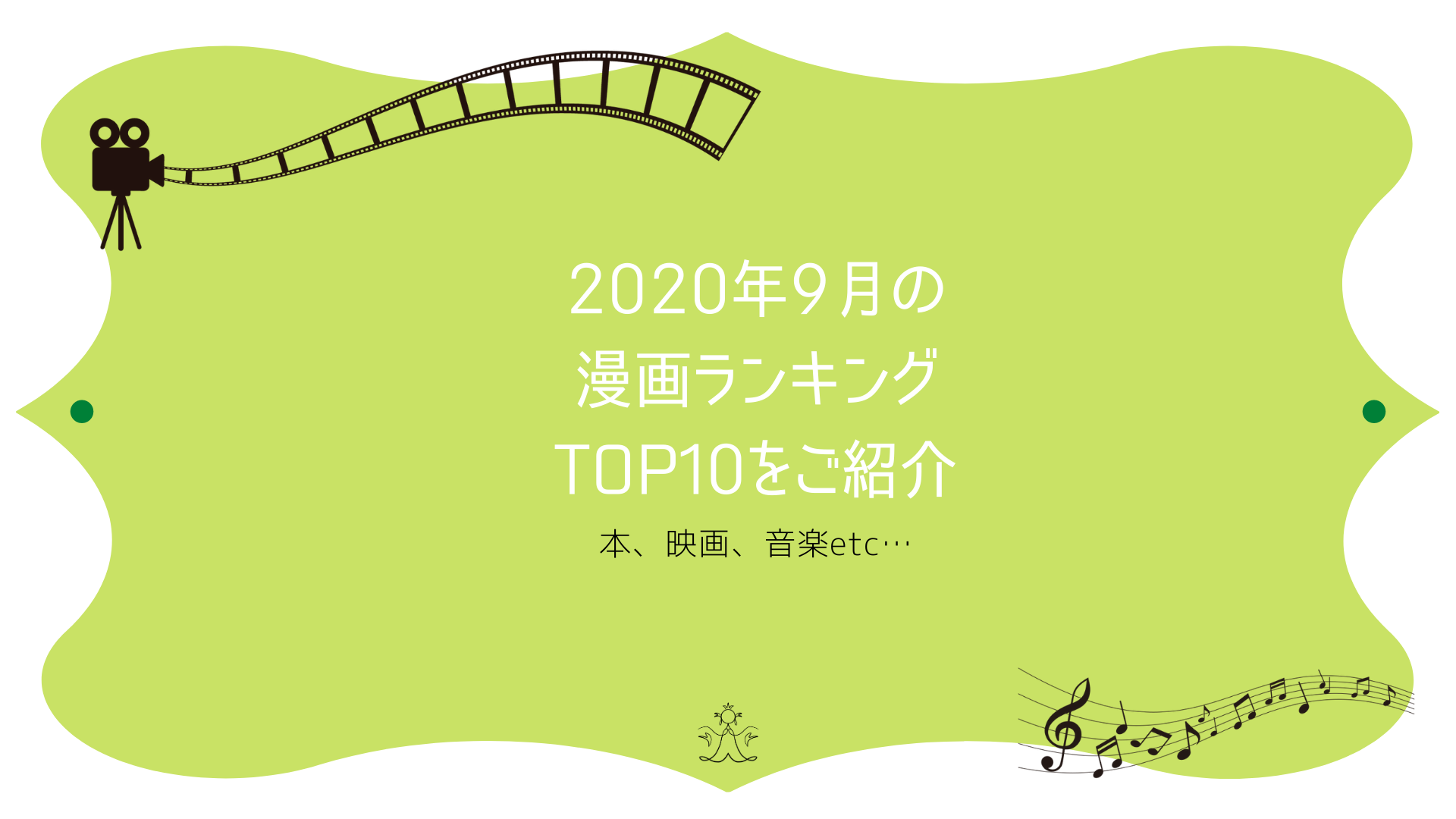 20200927-books表紙
