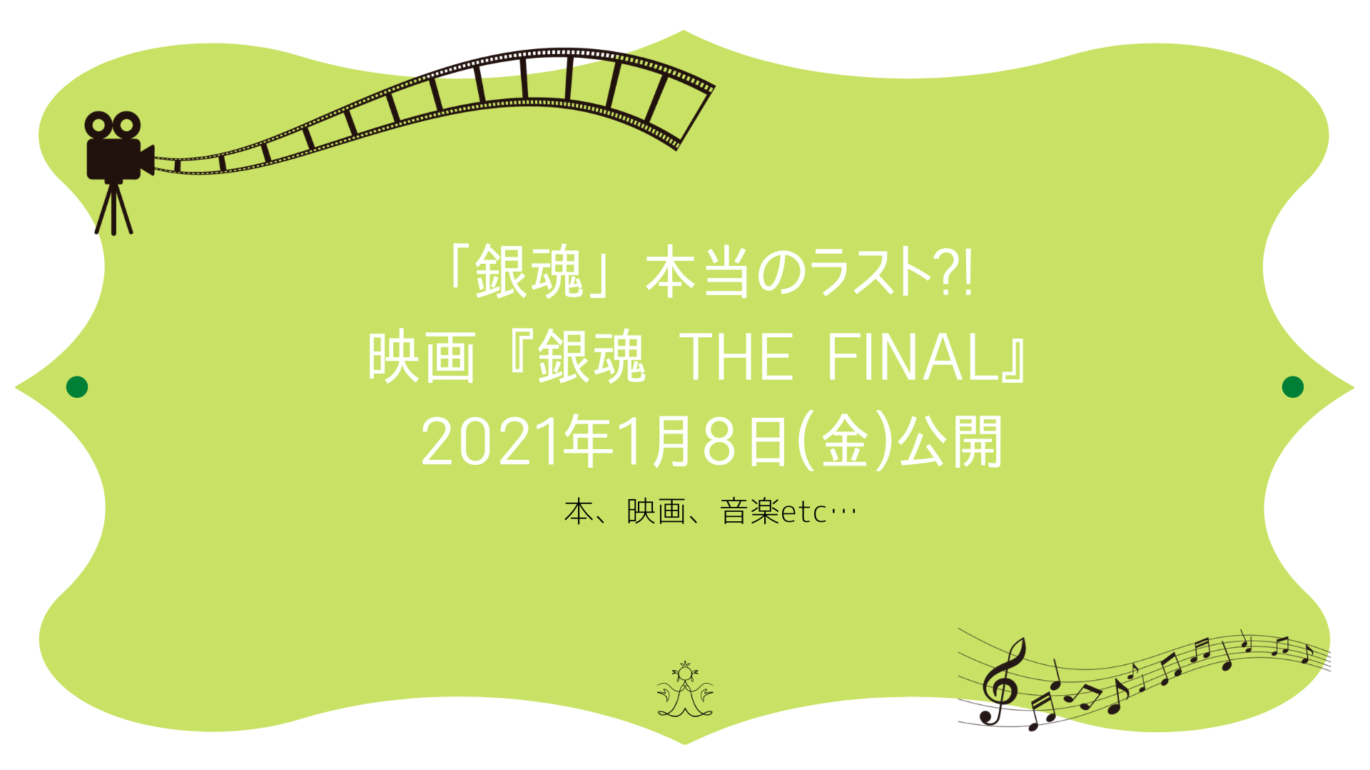20200928-movies表紙