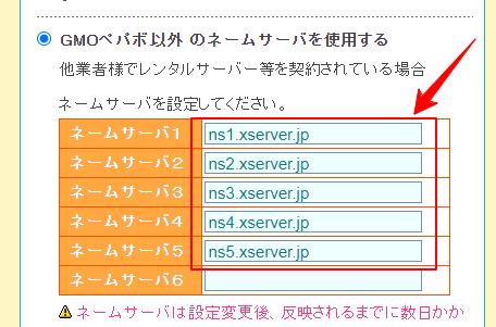 ネームサーバ設定変更-ムームードメイン4