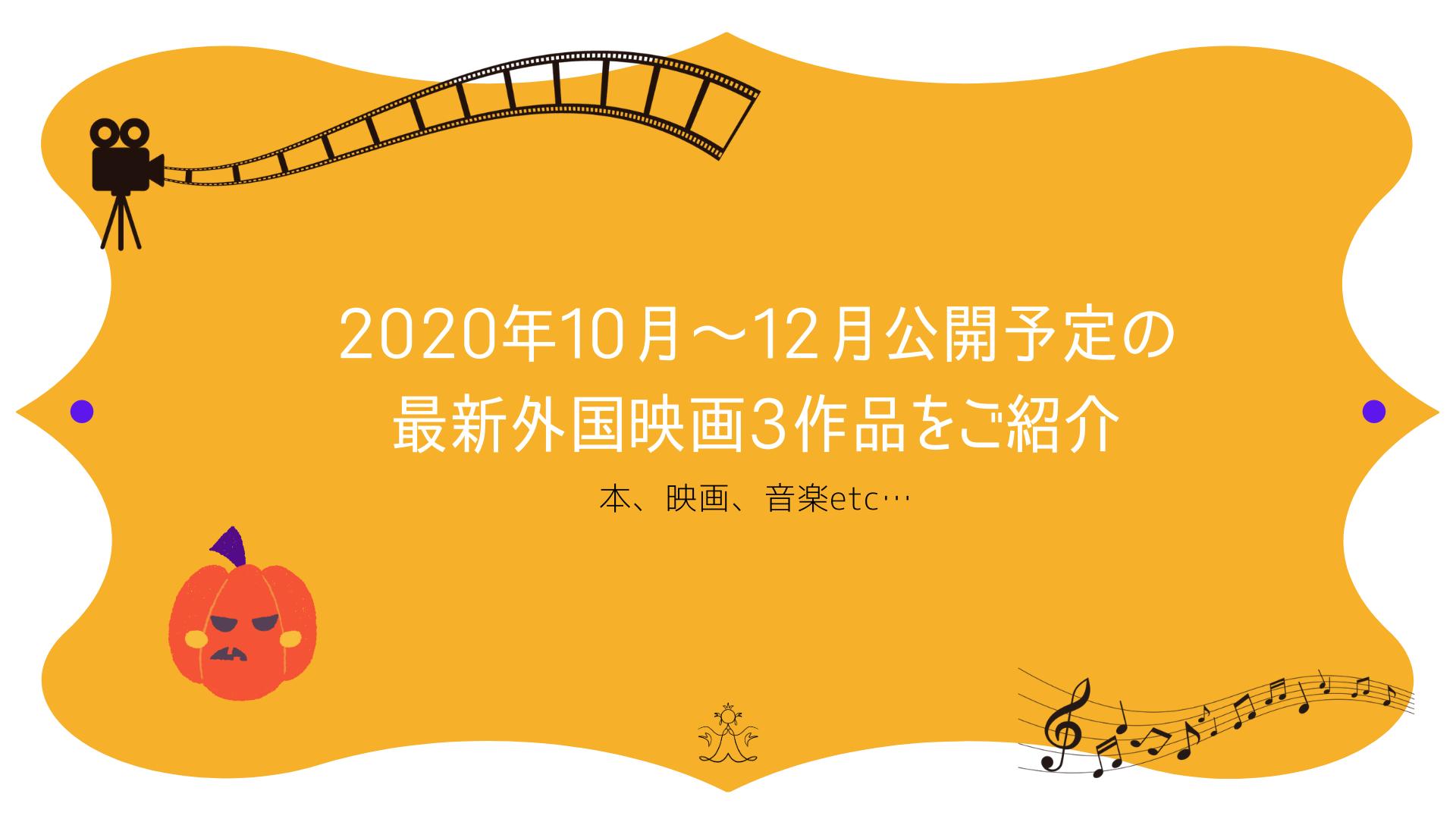 20201004-movies表紙