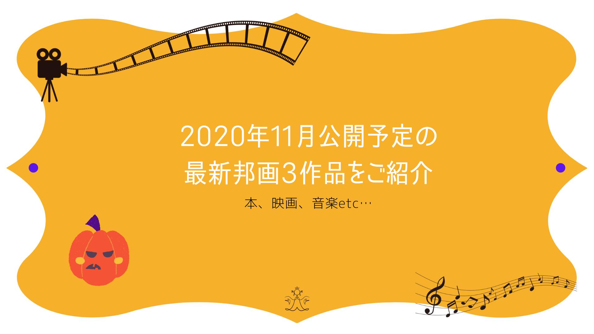 20201005-movies表紙