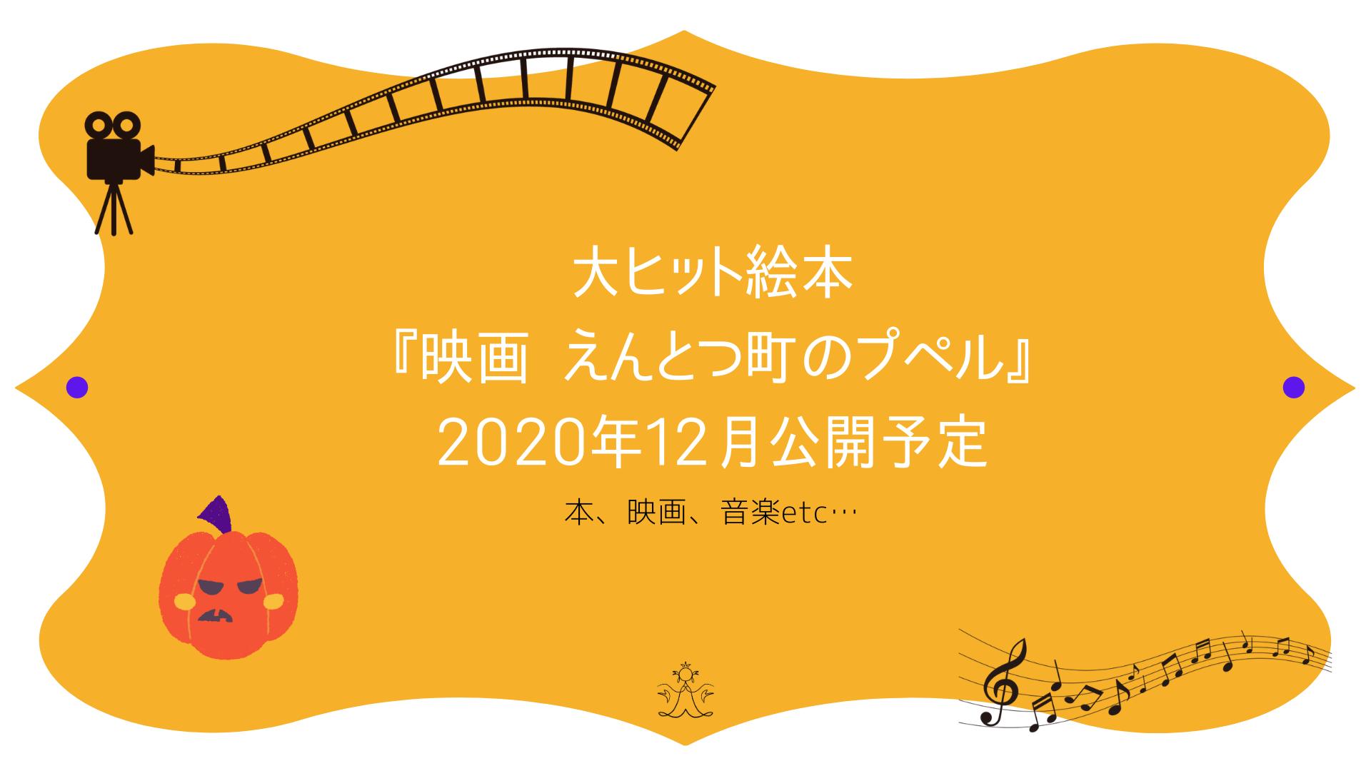 20201006-movies表紙