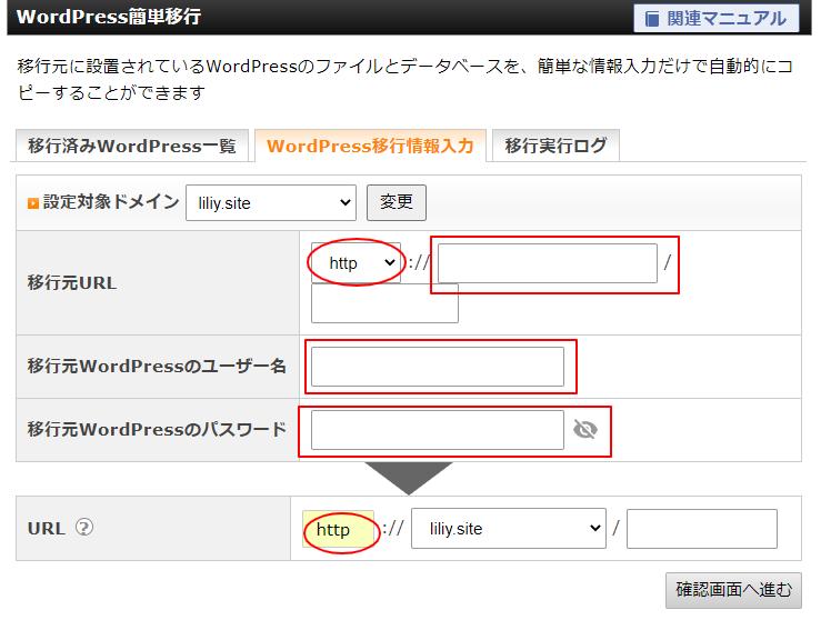 Xserver-サーバーパネル簡単移行3
