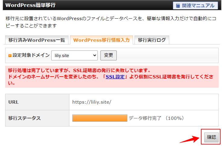 Xserver-サーバーパネル簡単移行6