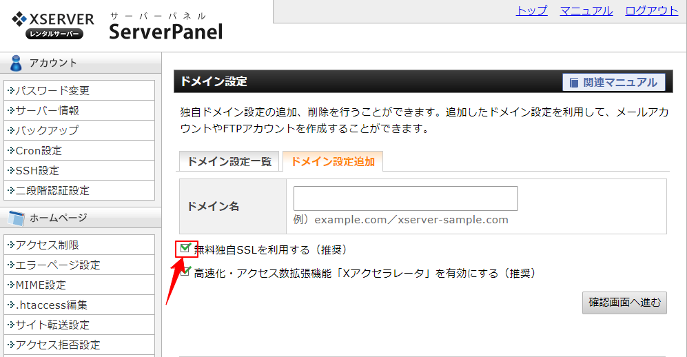 Xserver-サーバーパネル1