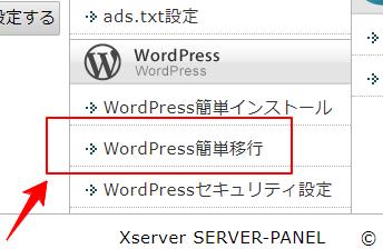 Xserver-サーバーパネルWordPress簡単移行