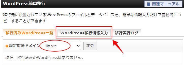 Xserver-サーバーパネルWordPress簡単移行2