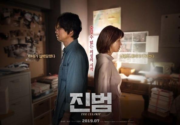 「真犯人」韓国広告画像